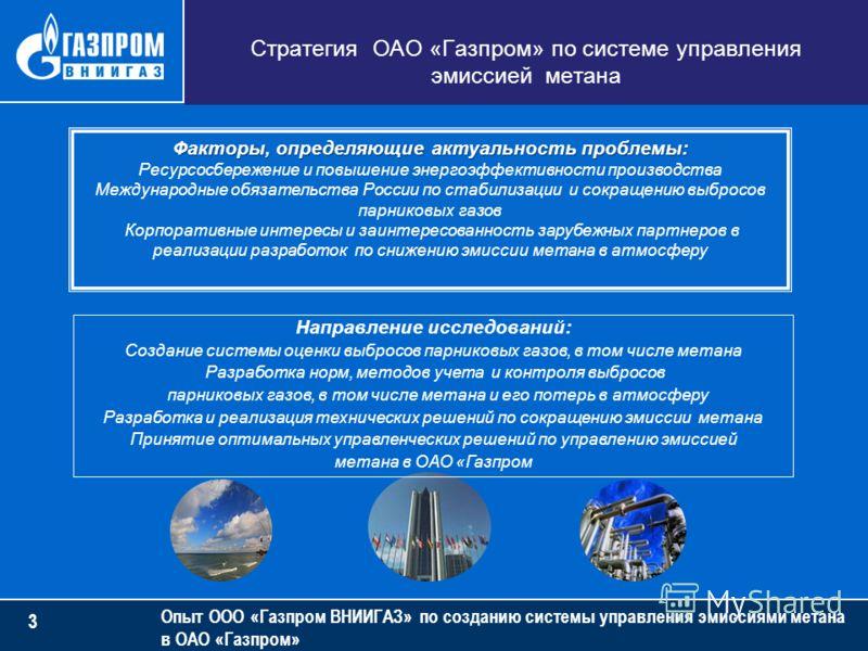3 Факторы, определяющие актуальность проблемы: Ресурсосбережение и повышение энергоэффективности производства Международные обязательства России по стабилизации и сокращению выбросов парниковых газов Корпоративные интересы и заинтересованность зарубе