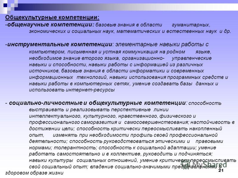 21 Общекультурные компетенции: -общенаучные компетенции: базовые знания в области гуманитарных, экономических и социальных наук, математических и естественных наук и др. -инструментальные компетенции: элементарные навыки работы с компьютером, письмен