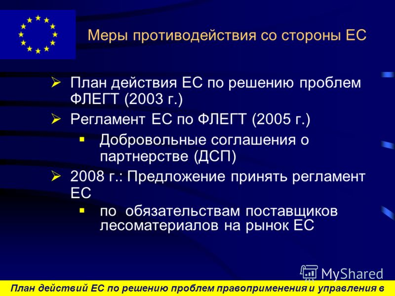 План действий ЕС по решению проблем правоприменения и управления в лесном секторе и торговли лесоматериалами Меры противодействия со стороны ЕС План действия ЕС по решению проблем ФЛЕГТ (2003 г.) Регламент ЕС по ФЛЕГТ (2005 г.) Добровольные соглашени