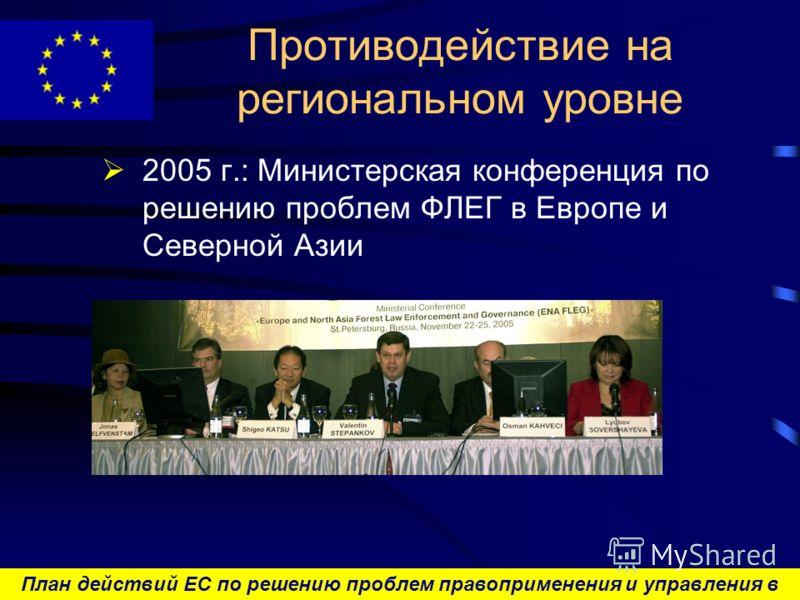 План действий ЕС по решению проблем правоприменения и управления в лесном секторе и торговли лесоматериалами Противодействие на региональном уровне 2005 г.: Министерская конференция по решению проблем ФЛЕГ в Европе и Северной Азии
