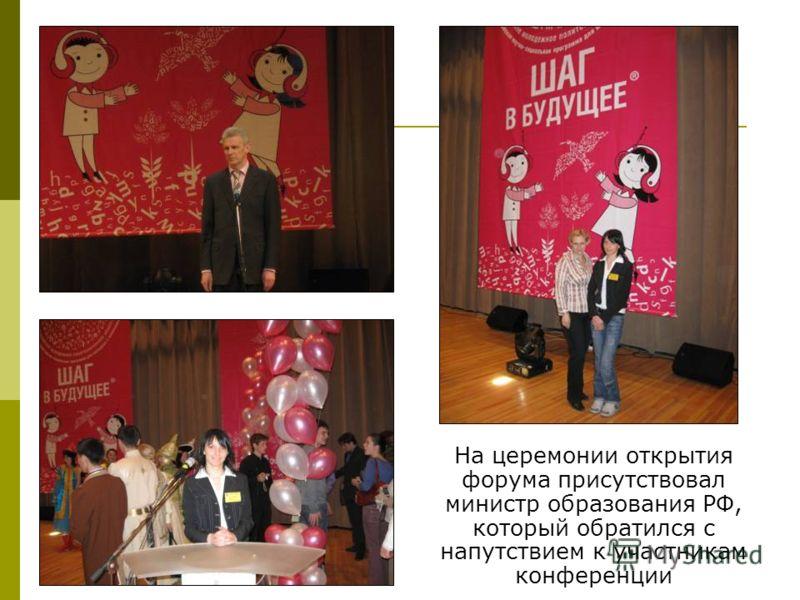 На церемонии открытия форума присутствовал министр образования РФ, который обратился с напутствием к участникам конференции
