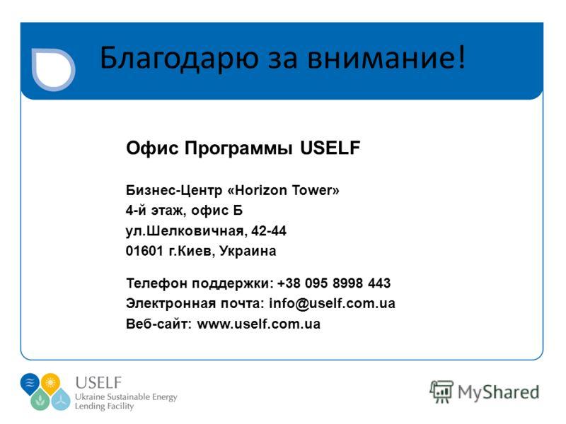 Благодарю за внимание! Офис Программы USELF Бизнес-Центр «Horizon Tower» 4-й этаж, офис Б ул.Шелковичная, 42-44 01601 г.Киев, Украина Телефон поддержки: +38 095 8998 443 Электронная почта: info@uself.com.ua Веб-сайт: www.uself.com.ua