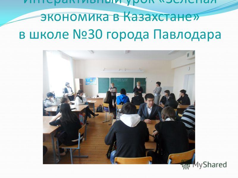 Интерактивный урок «Зеленая экономика в Казахстане» в школе 30 города Павлодара