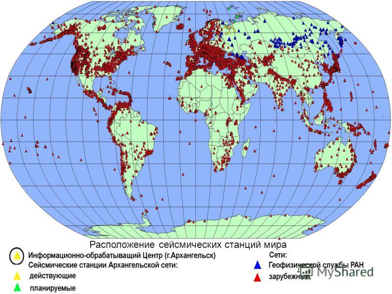 Расположение сейсмических станций мира
