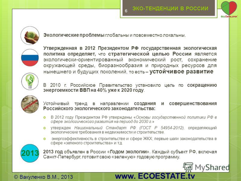 ЭКО-ТЕНДЕНЦИИ В РОССИИ Экологические проблемы глобальны и повсеместно локальны. Утвержденная в 2012 Президентом РФ государственная экологическая политика определяет, что стратегической целью России является экологически-ориентированный экономический
