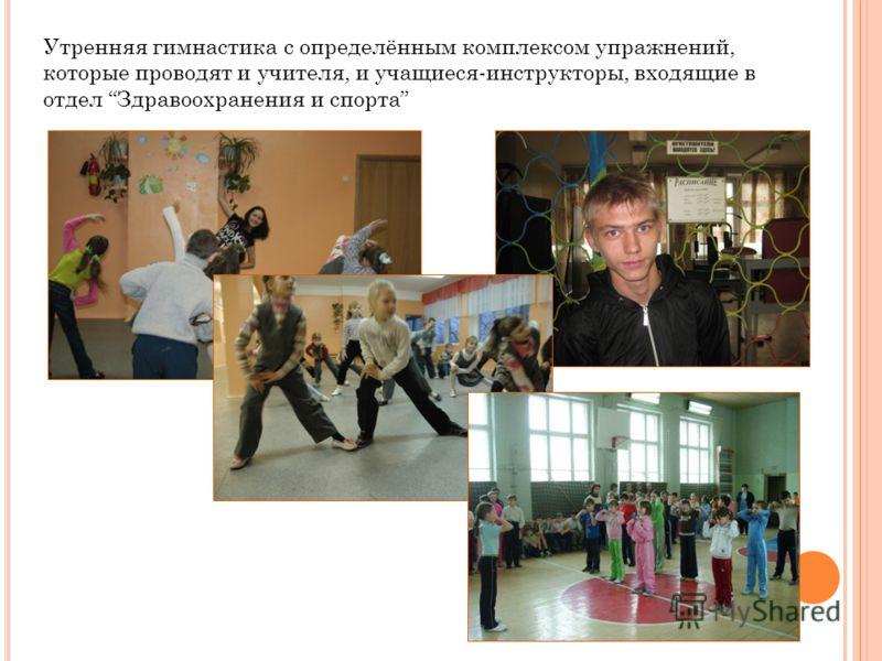 Утренняя гимнастика с определённым комплексом упражнений, которые проводят и учителя, и учащиеся-инструкторы, входящие в отдел Здравоохранения и спорта