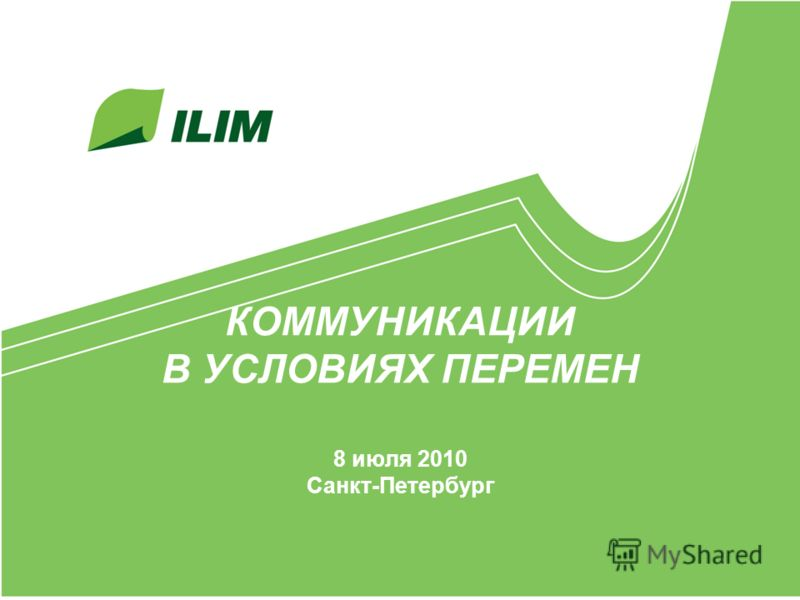 КОММУНИКАЦИИ В УСЛОВИЯХ ПЕРЕМЕН 8 июля 2010 Санкт-Петербург