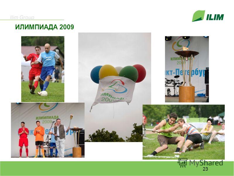 23 ИЛИМПИАДА 2009