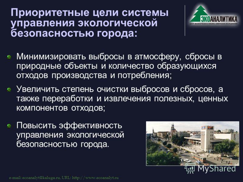 e-mail: ecoanalyt@kaluga.ru, URL: http://www.ecoanalyt.ru Приоритетные цели системы управления экологической безопасностью города: Минимизировать выбросы в атмосферу, сбросы в природные объекты и количество образующихся отходов производства и потребл
