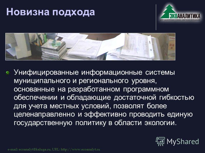 e-mail: ecoanalyt@kaluga.ru, URL: http://www.ecoanalyt.ru Новизна подхода Унифицированные информационные системы муниципального и регионального уровня, основанные на разработанном программном обеспечении и обладающие достаточной гибкостью для учета м