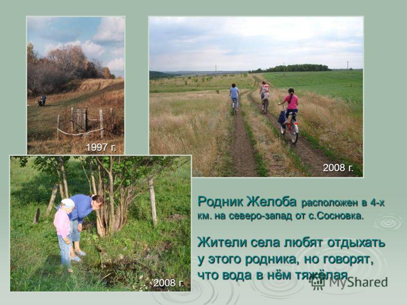 Родник Желоба расположен в 4-х км. на северо-запад от с.Сосновка. Жители села любят отдыхать у этого родника, но говорят, что вода в нём тяжёлая 2008 г. 1997 г.