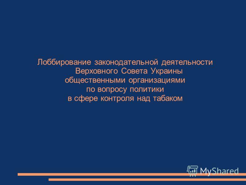 Лоббирование законодательной деятельности Верховного Совета Украины общественными организациями по вопросу политики в сфере контроля над табаком