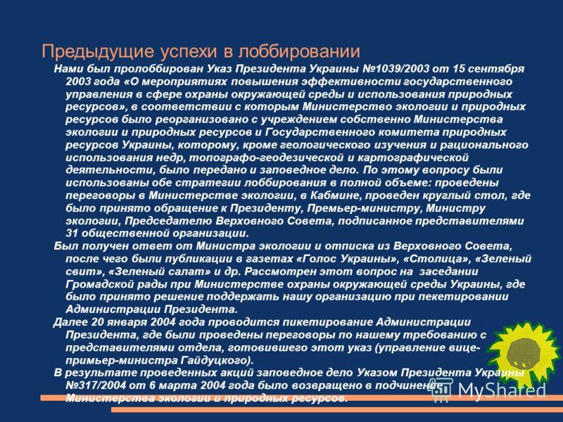 Нами был пролоббирован Указ Президента Украины 1039/2003 от 15 сентября 2003 года «О мероприятиях повышения эффективности государственного управления в сфере охраны окружающей среды и использования природных ресурсов», в соответствии с которым Минист