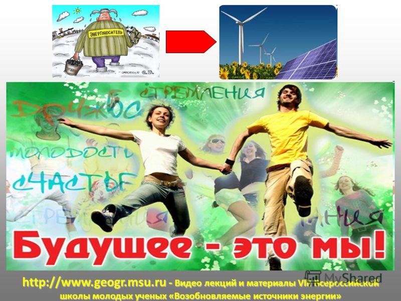 http://www.geogr.msu.ru - Видео лекций и материалы VIII Всероссийской школы молодых ученых «Возобновляемые источники энергии»