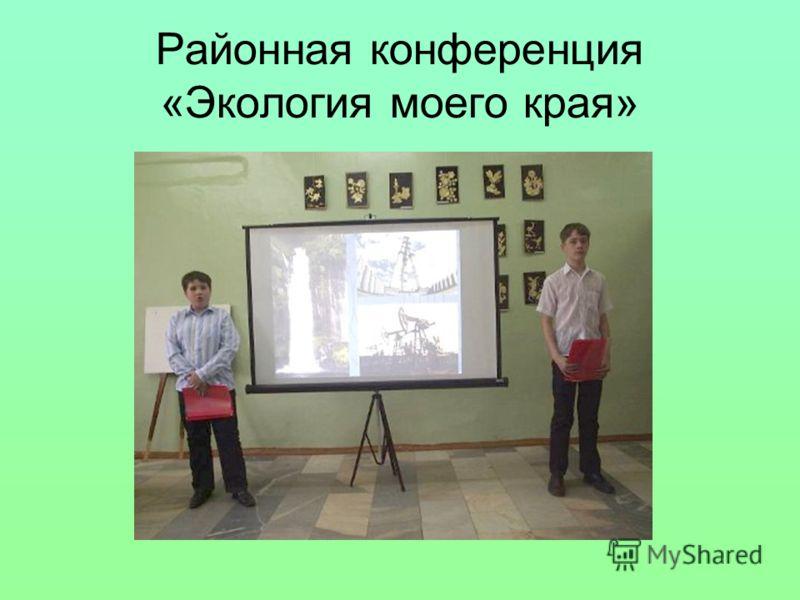 Районная конференция «Экология моего края»