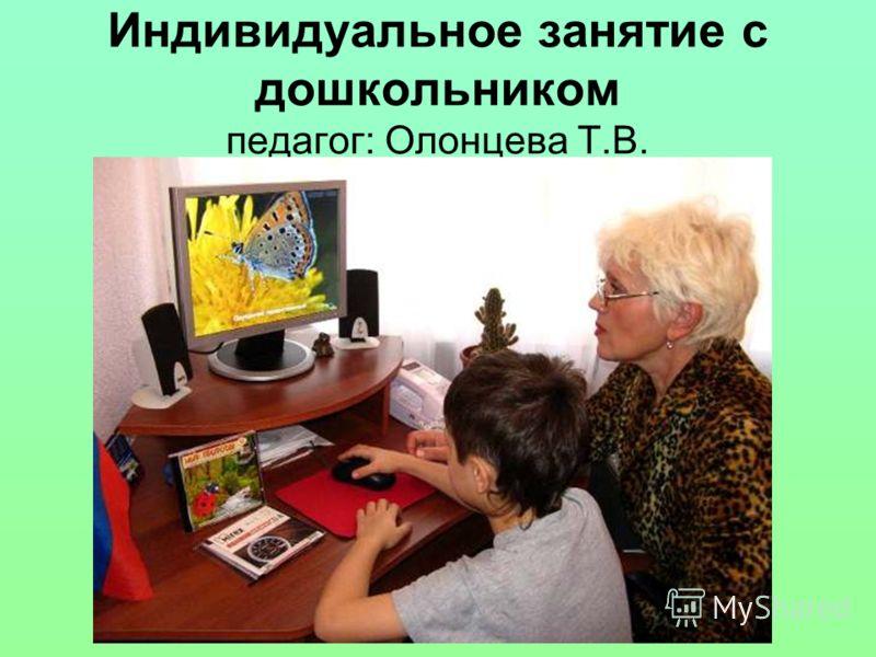 Индивидуальное занятие с дошкольником педагог: Олонцева Т.В.