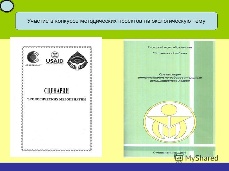 Участие в конкурсе методических проектов на экологическую тему