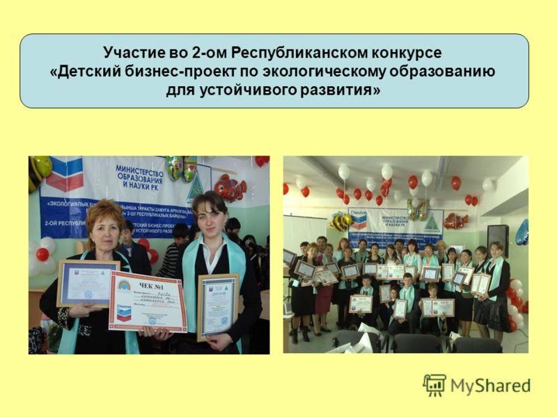 Участие во 2-ом Республиканском конкурсе «Детский бизнес-проект по экологическому образованию для устойчивого развития»