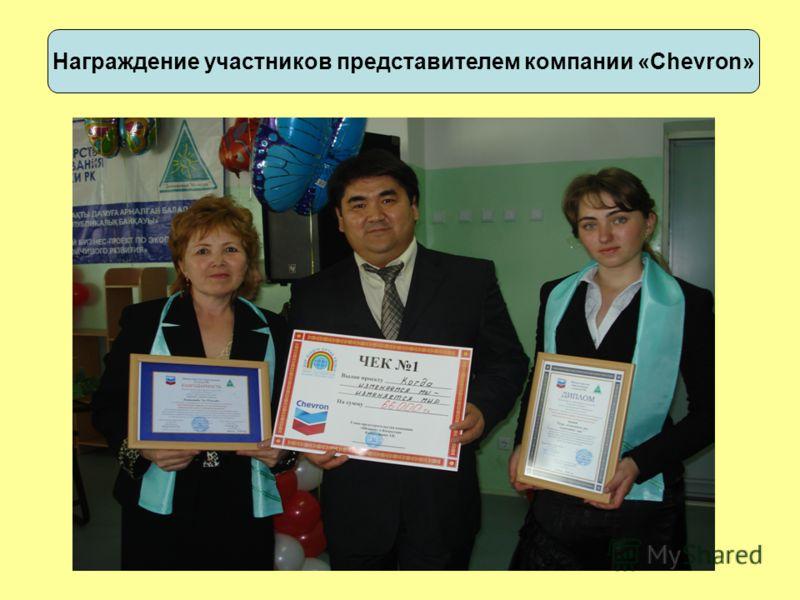 Награждение участников представителем компании «Chevron»