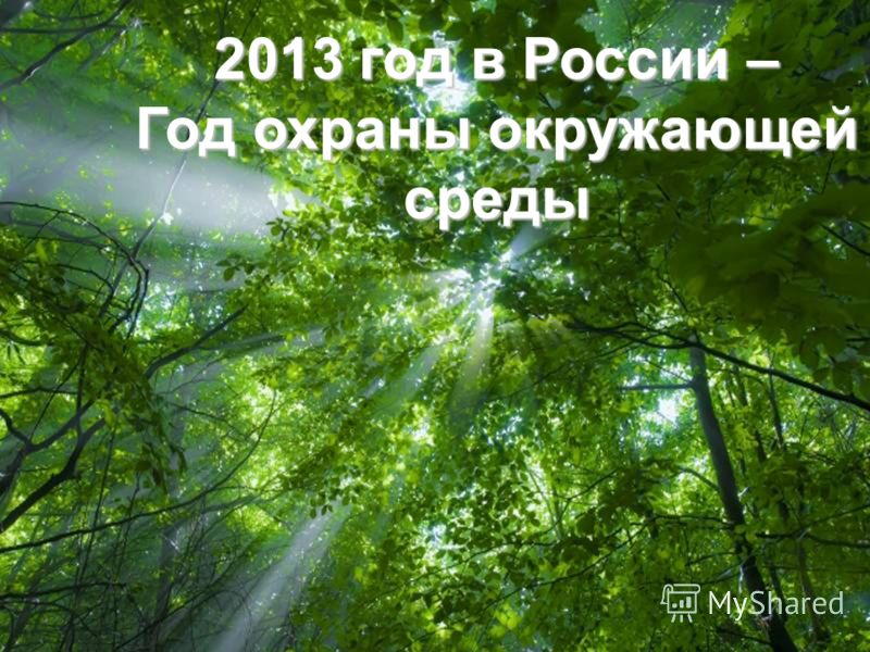 Free Powerpoint Templates Page 1 Free Powerpoint Templates 2013 год в России – Год охраны окружающей среды