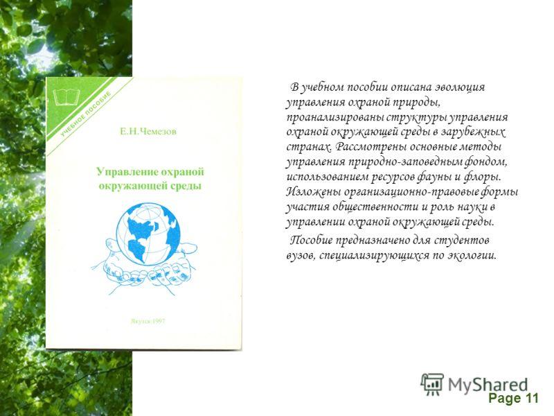 Free Powerpoint Templates Page 11 В учебном пособии описана эволюция управления охраной природы, проанализированы структуры управления охраной окружающей среды в зарубежных странах. Рассмотрены основные методы управления природно-заповедным фондом, и