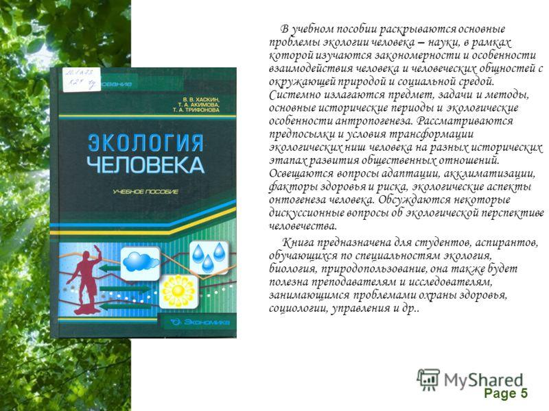 Free Powerpoint Templates Page 5 В учебном пособии раскрываются основные проблемы экологии человека – науки, в рамках которой изучаются закономерности и особенности взаимодействия человека и человеческих общностей с окружающей природой и социальной с