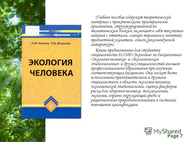 Free Powerpoint Templates Page 7 Учебное пособие содержит теоретический материал с практическими примерами его применения, структурированный по тематическим блокам; включает в себя текстовые задания с ответами, словарь терминов и понятий, предметный