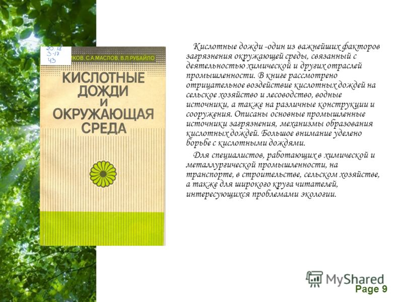 Free Powerpoint Templates Page 9 Кислотные дожди -один из важнейших факторов загрязнения окружающей среды, связанный с деятельностью химической и других отраслей промышленности. В книге рассмотрено отрицательное воздействие кислотных дождей на сельск