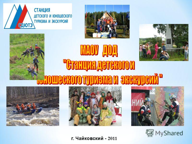 г. Чайковский - 2011
