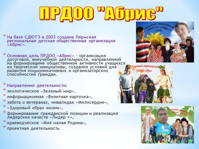 * На базе СДЮТЭ в 2003 создана Пермская региональная детская общественная организация «Абрис». * Основная цель ПРДОО «Абрис» – организация досуговой, внеучебной деятельности, направленной на формирование общественной активности учащихся, их творческо