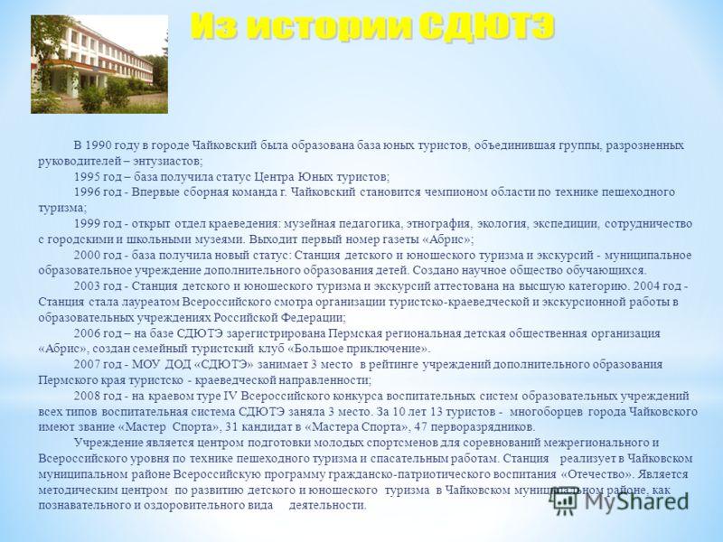 В 1990 году в городе Чайковский была образована база юных туристов, объединившая группы, разрозненных руководителей – энтузиастов; 1995 год – база получила статус Центра Юных туристов; 1996 год - Впервые сборная команда г. Чайковский становится чемпи
