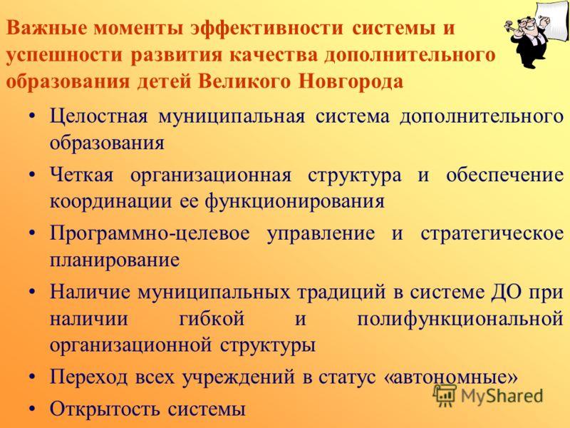 Важные моменты эффективности системы и успешности развития качества дополнительного образования детей Великого Новгорода Целостная муниципальная система дополнительного образования Четкая организационная структура и обеспечение координации ее функцио