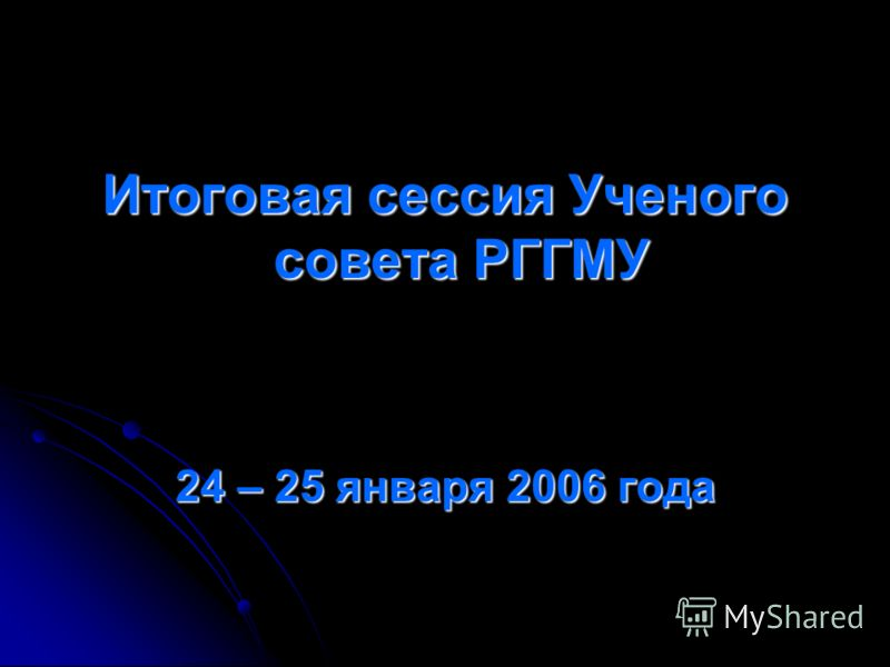 Итоговая сессия Ученого совета РГГМУ 24 – 25 января 2006 года