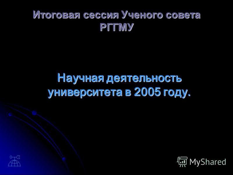 Итоговая сессия Ученого совета РГГМУ Научная деятельность университета в 2005 году.