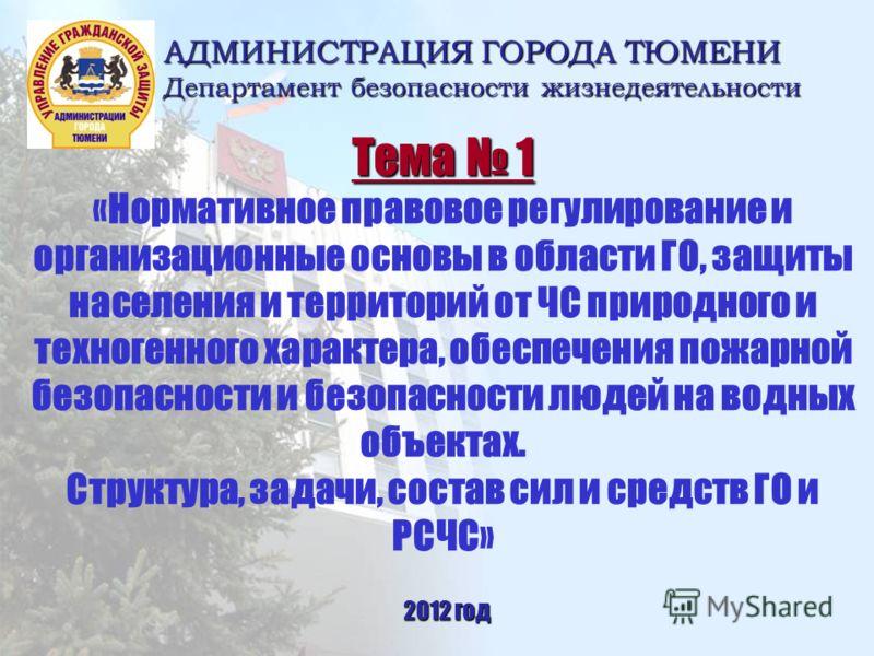 Тема 1 «Нормативное правовое регулирование и организационные основы в области ГО, защиты населения и территорий от ЧС природного и техногенного характера, обеспечения пожарной безопасности и безопасности людей на водных объектах. Структура, задачи, с