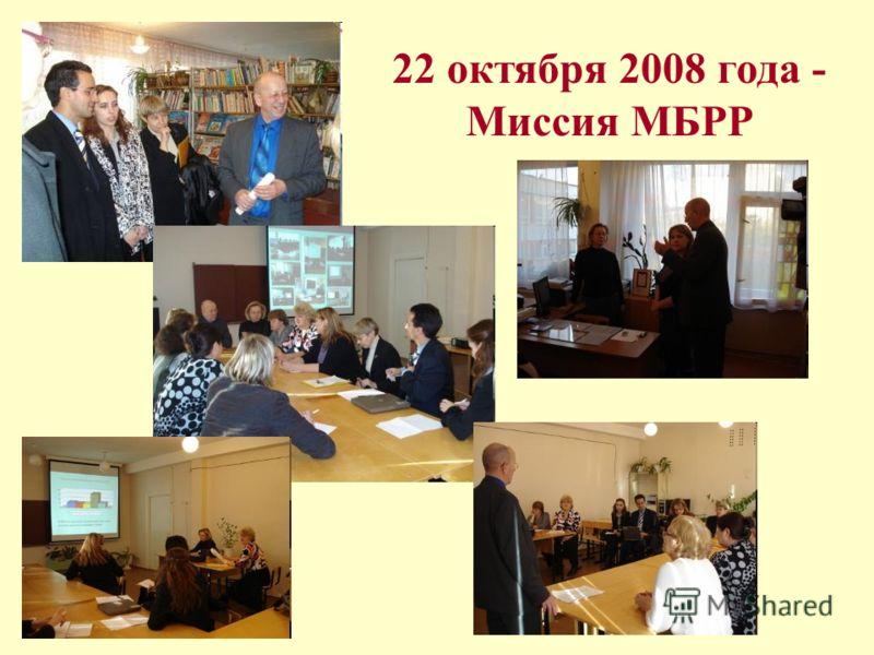 22 октября 2008 года - Миссия МБРР