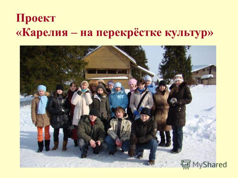 Проект «Карелия – на перекрёстке культур»