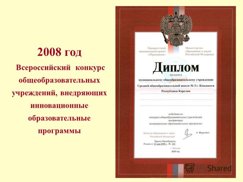 2008 год Всероссийский конкурс общеобразовательных учреждений, внедряющих инновационные образовательные программы