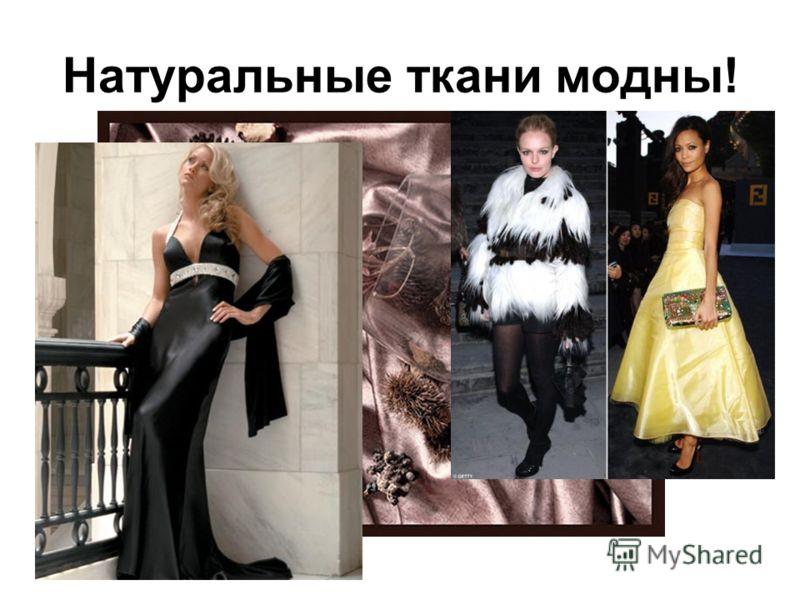 Натуральные ткани модны!