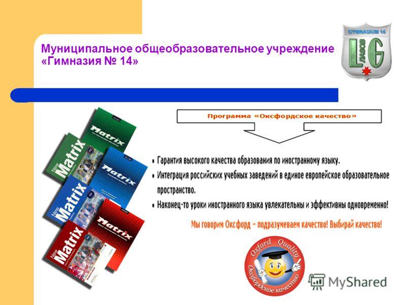 Муниципальное общеобразовательное учреждение «Гимназия 14»