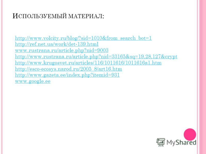 И СПОЛЬЗУЕМЫЙ МАТЕРИАЛ : http://www.volcity.ru/blog/?sid=1010&from_search_bot=1 http://ref.net.ua/work/det-139.html www.rustrana.ru/article.php?nid=9003 http://www.rustrana.ru/article.php?nid=33165&sq=19,28,127&crypt http://www.krugosvet.ru/articles/