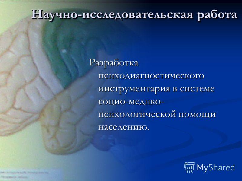 Научно-исследовательская работа Разработка психодиагностического инструментария в системе социо-медико- психологической помощи населению.