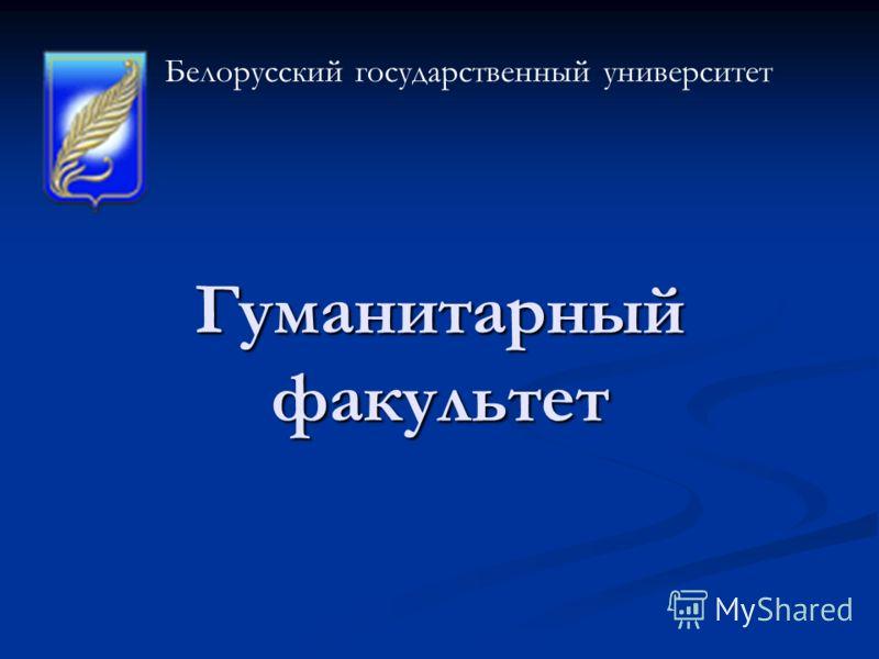 Гуманитарный факультет Белорусский государственный университет