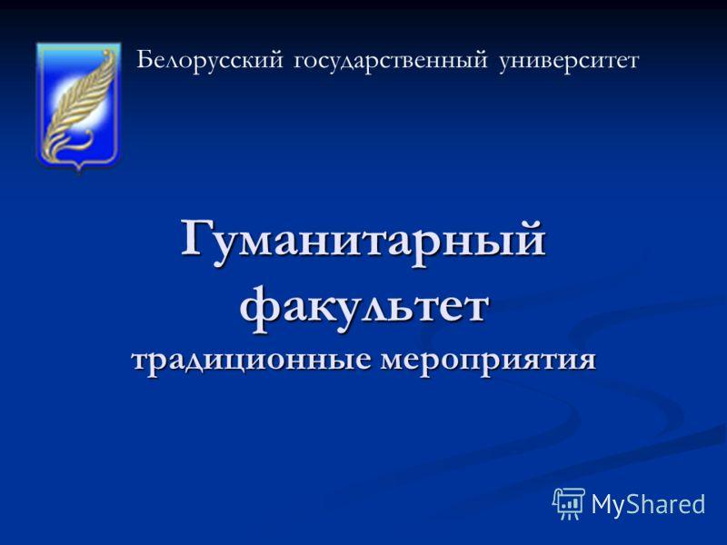 Гуманитарный факультет традиционные мероприятия Белорусский государственный университет