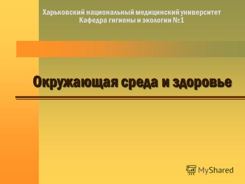 Харьковский национальный медицинский университет Кафедра гигиены и экологии 1 Окружающая среда и здоровье