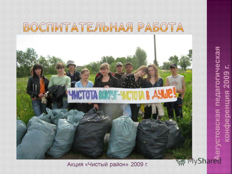 Августовская педагогическая конференция 2009 г. Акция «Чистый район» 2009 г.