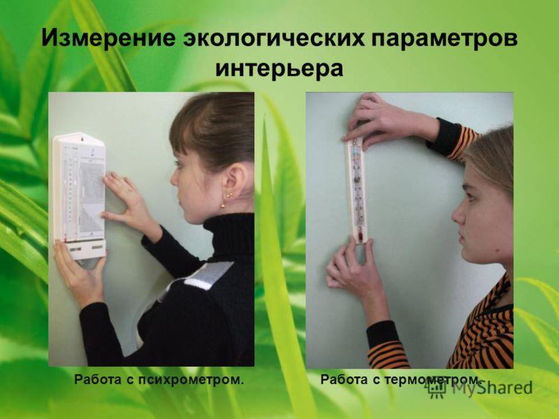 Измерение экологических параметров интерьера Работа с психрометром. Работа с термометром.