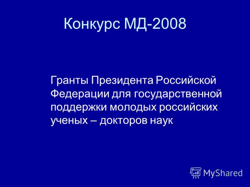 Конкурс МД-2008 Гранты Президента Российской Федерации для государственной поддержки молодых российских ученых – докторов наук