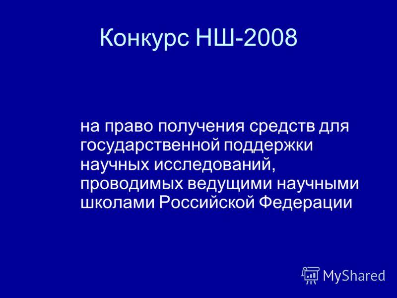 Конкурс НШ-2008 на право получения средств для государственной поддержки научных исследований, проводимых ведущими научными школами Российской Федерации