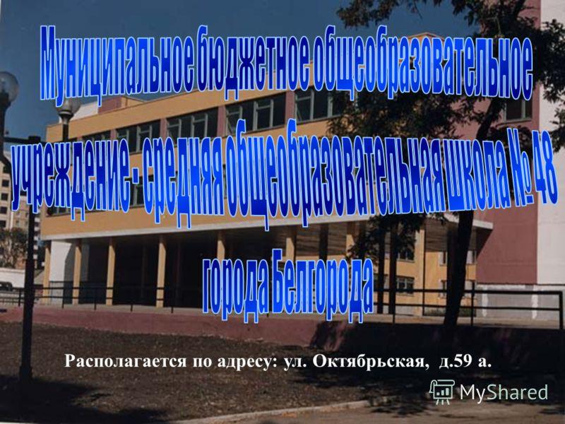Располагается по адресу: ул. Октябрьская, д.59 а.